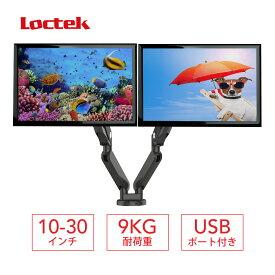 Loctek モニターアーム デュアルアーム ディスプレイアーム ガスシリンダー ガス圧式 2画面 USB端子付き 液晶モニターアーム PCモニターアーム 10-30インチ 2−9KGのモニターに対応 D8D