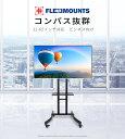 【ポイント15倍Black Friday】Fleximounts テレビスタンド 液晶ディスプレイスタンド 32-65インチ40KGまで対応 キャス…