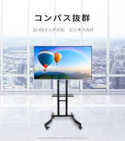 Fleximounts テレビスタンド 液晶ディスプレイスタンド 32-65インチ40KGまで対応 キャスター付き 送料無料(北海道・沖縄・離島除き) C07