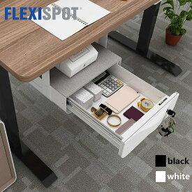 【新登場】FLEXISPOT フレキシスポット 引き出し 卓下式 チェスト デスクトレー スタンディングデスク オフィスデスク 収納 耐荷重10kg 引き出しタイプ s01 二色