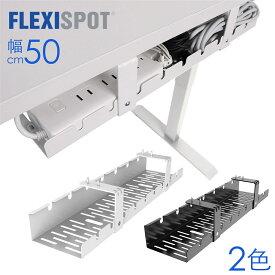 FLEXISPOT フレキシスポット ケーブルトレー ケーブルホルダー ケーブル収納 配線収納 配線 整理 パソコンアクセサリー ケーブル整理 ケーブル収納 オフィス収納 CMP502 ホワイト ブラック 2色