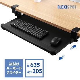 FLEXISPOT フレキシスポット スライド式 キーボードトレイ キーボードスライダー キーボード台 キーボードテーブル フルキーボード マウス 滑り可能 幅635mm KT2B