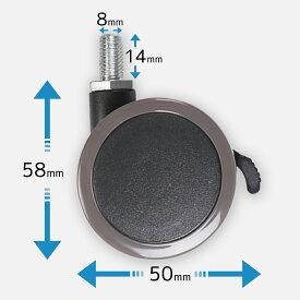 Flexispot フレキシスポット ネジ式キャスター キャスターセット 電動式昇降デスク専用キャスター M8*14mm 4個セット W1