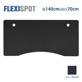Flexispot フレキシスポット 天板 エルゴノミクスカーブ型天板 スタンディングデスク用 DIY天板 オフィスデスク パソコンデスク用140*70cm C1407-Black