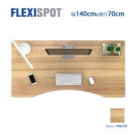Flexispot フレキシスポット 天板 エルゴノミクスカーブ型天板 スタンディングデスク用 DIY天板 オフィスデスク パソコンデスク用140*70cm C1407-Brown