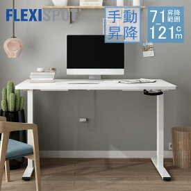 FlexiSpot フレキシスポット スタンディングデスク パソコンデスク オフィスデスク 事務机 学習机 書斎テーブル PCデスク 手動式 高さ調節 デスク オフィステーブル H1 二色選択(天板別売り)