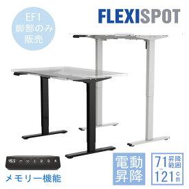 【5/20入荷予定・予約販売】FlexiSpot フレキシスポット オフィスデスク 電動 昇降デスク 昇降テーブル 学習机 事務机 テーブル 高さ調節 スタンディングデスク パソコンデスク 二色選択可能 EF1(天板別売り)