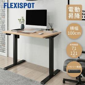 昇降デスク スタンディングデスク 電動昇降デスク オフィスデスク フレキシスポット パソコンデスク 高さ調節 学習机 勉強机 事務机 昇降テーブル デスク 机 高さ調節 昇降 作業台 FlexiSpot EF1 天板100*60cm