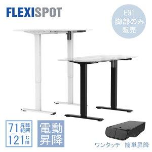FlexiSpot 昇降デスク 電動 スタンディングデスク フレキシスポット パソコンデスク オフィスデスク 昇降テーブル 学習机 事務机 テーブル 高さ調節 勉強机 二色選択可能 EG1シリーズ