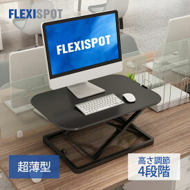 FLEXISPOT フレキシスポット 卓上台 スタンディングデスク パソコンデスク PCデスク 昇降デスク 卓上デスク ワークテーブル 立ち仕事 超薄型 持ち運べるデスク 気分転換 軽量で女性向きML2