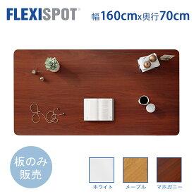 FLEXISPOT フレキシスポット スタンディングデスク用天板 テーブルDIY天板パソコンデスク用160*70cm