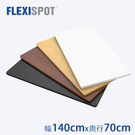 FlexiSpot フレキシスポット 天板 テーブルDIY天板 スタンディングデスク用天板パソコンデスク用140*70cm 4色