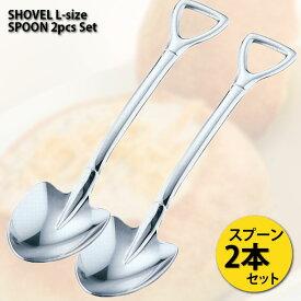 スコップスプーン (L) 2本セット ショベルスプーン スプーン Shovel Spoon サービング カトラリー ジョークグズ おもしろ雑貨 グッズ コンペ 景品
