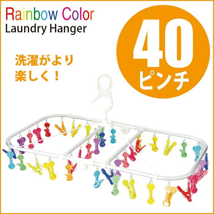 Sunny Rainbow サニーレインボー アルミ製 スチール製 ランドリーハンガー ランドリーピンチ 40ピンチ 洗濯干しピンチ 物干しピンチ 物干しハンガー 洗濯 ハンガー 洗濯干しハンガー 洗濯ハンガー
