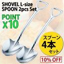 スコップスプーン (L) 4本セット ショベルスプーン スプーン Shovel Spoon サービング カトラリー ジョークグズ おもしろ雑貨 グッズ コンペ 景品