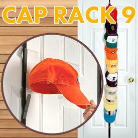 帽子掛け フック 壁掛け 帽子 キャップ収納 ドア用 CAPRACK9 キャップラック