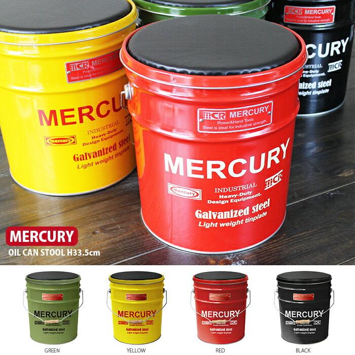 Mercury マーキュリー オイル缶スツール イス いす 椅子 収納 小物入れ かわいい おしゃれ アメリカン雑貨 インテリア雑貨