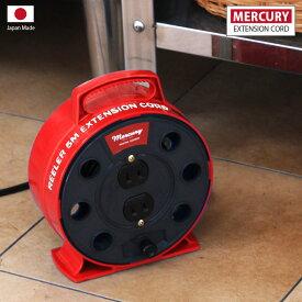 電源コードリール 5m 軽量 コンパクト 延長コード マーキュリー MERCURY HATAYA (ハタヤ) 室内型 日本製