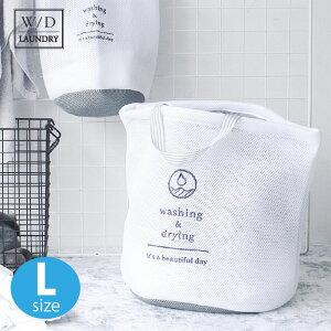 ランドリーネット かわいい ランドリーバッグ 洗濯ネット せんたくネット W/D ランドリーネットバッグ