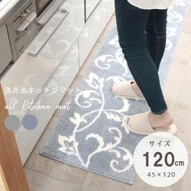 キッチンマット 120cm 北欧 洗える 滑り止め かわいい おしゃれ モダン アルク 45×120cm ブルー グレー