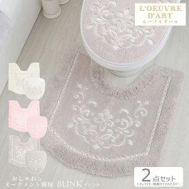 トイレマット セット かわいい 洗える おしゃれ 北欧 シンプル ふわふわブリンクトイレマット 62×62cm フタカバー セット ピンク アイボリー グレー 高級