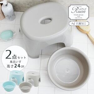 お風呂 椅子 セット バスチェア セット おしゃれ 子供 洗面器 風呂椅子ルアン2 バスチェア&ウォッシュボウルセット グレー ブルーバスセット 風呂いす 軽量 抗菌