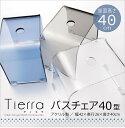 風呂椅子 玄関ベンチ アクリル 40cm ティエラ バスチェア クリア ブルー グレー風呂いす おしゃれ バスセット モダン…