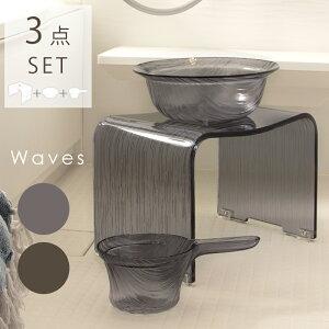 バスチェア アクリル 3点セット 30センチ おしゃれ バスチェアー 洗面器 手桶 風呂いす 風呂イス 風呂椅子 椅子 お風呂ウエーブス バスチェア セット グレー ブラウン