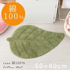 送料無料 葉っぱの形 玄関マット 緑 風水 綿100% かわいい おしゃれ 洗える 北欧葉っぱのかたちマットHB5010 50×80cm グリーン天然素材 室内 脱衣所 可愛い モダン