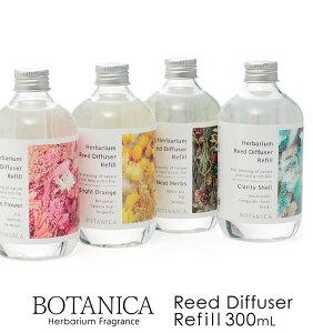 ディフューザー ハーバリウム 部屋 香りボタニカ リードディフューザーリフィル 300ml花 植物 ドライフラワー インテリア ジャスミン ベルガモット ウッディ フローラ ルムスク