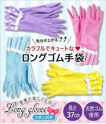 ゴム手袋おしゃれロングロンググローブリボンドット水玉かわいいピンクイエローブルーパープル