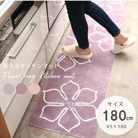 キッチンマット 北欧 180cm 洗える 滑り止め かわいい おしゃれ モダン フラワーリング 45×180cm パープル グレー ピンク
