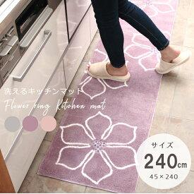 あたたかみのある色使い キッチンマット 240cm 北欧 洗える 滑り止め かわいい おしゃれ モダン フラワーリング 45×240cm パープル グレー ピンク