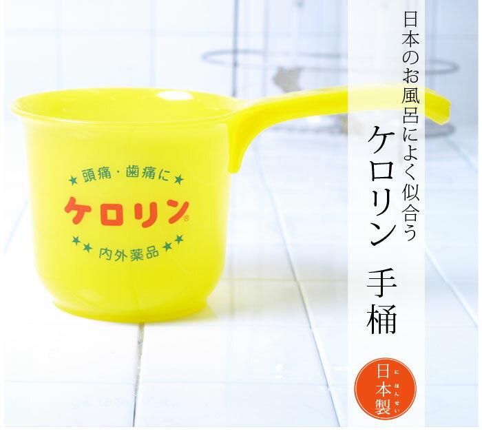 日本製・大人気ケロリンシリーズ昭和レトロの極み♪この黄色に癒やされるケロリン片手桶/ペイル/片手桶/ハンドペールケロリン 桶/ケロリン桶/風呂桶ルーブルダール