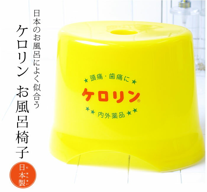 日本製大人気ケロリンシリーズ昭和レトロの極み♪この黄色に癒やされるケロリン風呂いす/バスチェア/フロイスケロリン 湯桶/ケロリン桶/風呂桶銭湯 桶/おもしろ プレゼント/ルーブルダール