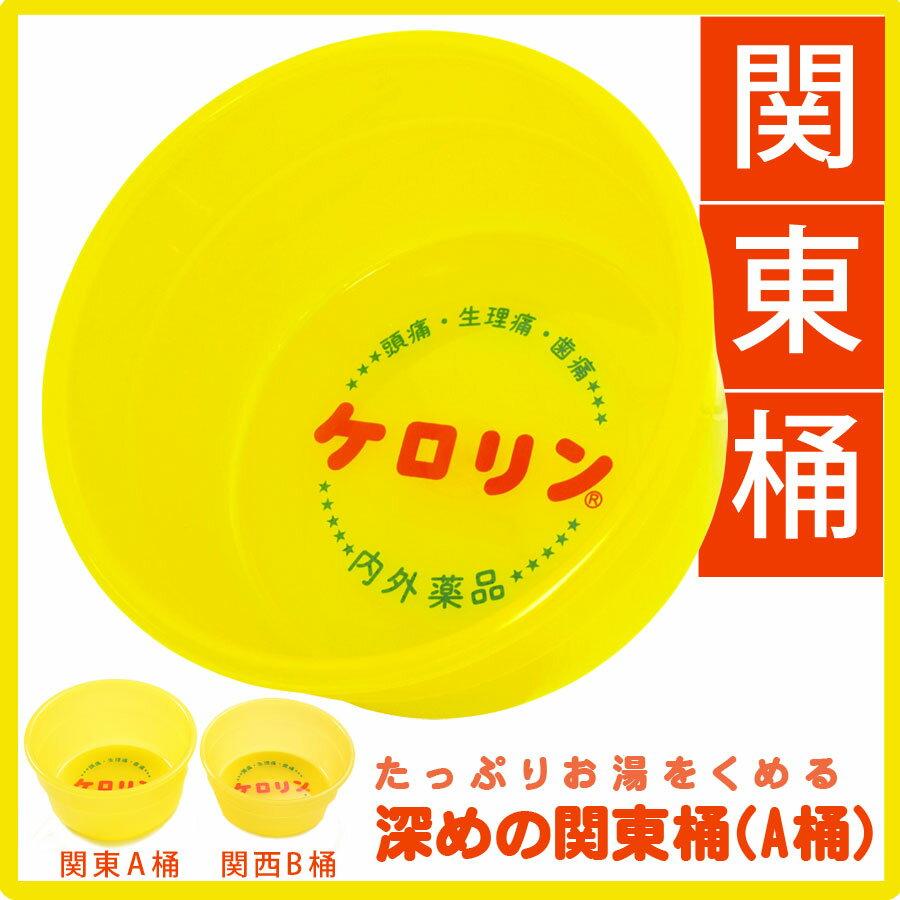 ケロリン桶A型 関東深型 洗面器 正規品 湯桶 ケロリン湯桶 風呂桶銭湯 昭和 レトロ 雑貨 景品 記念品 贈り物 ギフト おもしろ