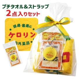 ケロリン プチギフトセット かわいい おしゃれ 日本製ストラップ 湯桶 ミニチュア 風呂桶 洗面器 ハンカチ プチタオル 記念品 送別品 お祝い プレゼント 可愛い