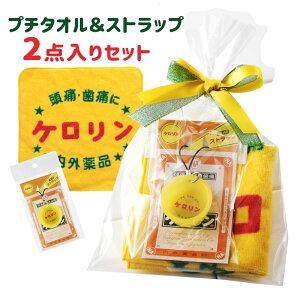 ケロリン プチギフトセット かわいい おしゃれ 日本製ストラップ 湯桶 ミニチュア 風呂桶 洗面器 ハンカチ プチタオル 記念品 送別品 お祝い