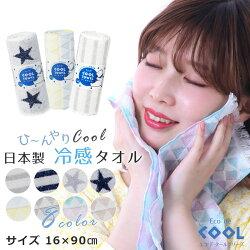 冷感タオル冷却ひんやりクールタオルおしゃれ日本製接触冷感タオルエコデクール16×90cmボーダー星柄スター幾何学