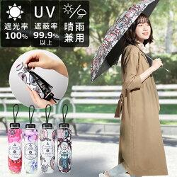 送料無料あす楽日傘折りたたみ完全遮光かわいい日傘晴雨兼用おしゃれ花柄うさぎねこネコ