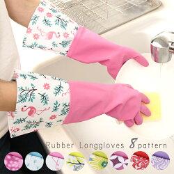 ゴム手袋おしゃれロングロンググローブ北欧かわいいグリーンレッドピンクパープル
