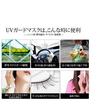 メール便OK日本製UV-A波B波を90%カット紫外線ガードマスクで美肌ケア素材から選んで作った丁寧な作り【UV90%カットガードマスク】