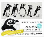 キッチンマット120おしゃれ綿100%ペンギン柄ロングマット120cm玄関マット室内洗えるかわいい