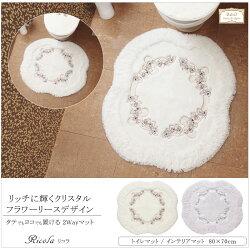 トイレマット高級ブランドリコラトイレマット70×80cmホワイトグレーおしゃれ日本製洗えるセットルーブルダール