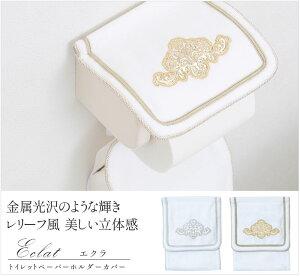 ホルダーカバートイレカバーエクラトイレットペーパーホルダーカバーゴールドシルバー日本製洗えるブランド高級ゴージャス