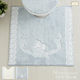 【クーポンで最大10%OFF】トイレマット おしゃれ 北欧 大きめ 日本製 洗える モダン 高級ラヴィソン トイレマット70×70cm ホワイト ブルー 白 アイボリー 青セット ブランド ゴージャス リッチ