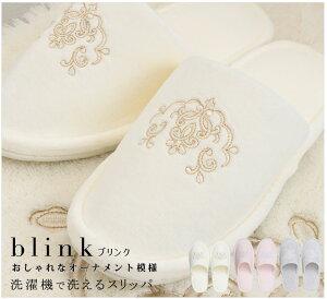 スリッパ トイレ 洗える 日本製 ブリンクスリッパ ピンク 白 ホワイト アイボリー グレールームシューズ 北欧 来客用 おしゃれ セット かわいい モダン ブランド