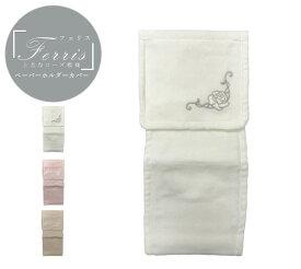 トイレットペーパー ホルダーカバー トイレカバー おしゃれ かわいい 高級ブランド ピンク ベージュ ホワイトフェリス ペーパーホルダーカバー 洗える 日本製