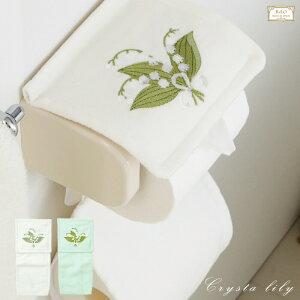 帝国ホテルに直営店舗をもつブランドB.d.Oホルダーカバー トイレ トイレットペーパー おしゃれ 高級 ブランド すずらん クリスタリリー緑 グリーン アイボリー 白 ホワイト かわいい洗える