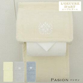 トイレットペーパーホルダーカバー トイレカバー 洗える 来客 日本製 北欧 おしゃれ かわいいパシオン ペーパーホルダーカバー ブルー ベージュ グレー